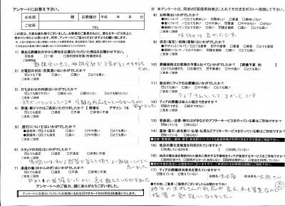 アンケート内田